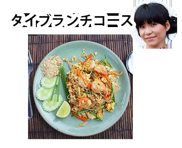 brunch-curry-thai