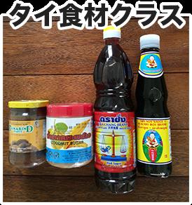 thai-select-shokuzai